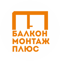 Фирма Балкон Монтаж Плюс