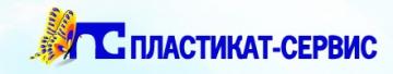 Фирма Пластикат-Сервис