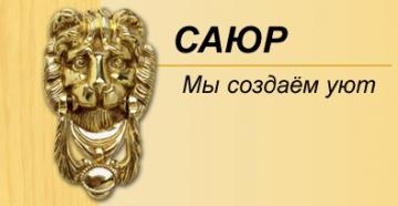 Фирма Саюр