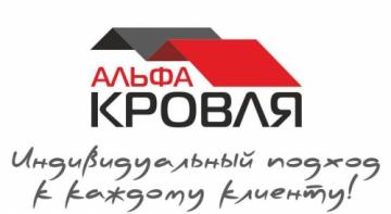 Фирма Альфа-Кровля
