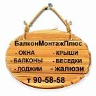 Фирма БалконМонтажПлюс