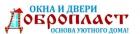 Фирма Добропласт