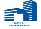 Фирма Балконы Калининграда