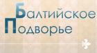 Фирма Балтийское подворье